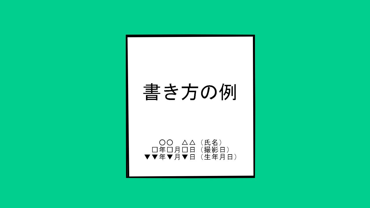 履歴書 氏名 書き方